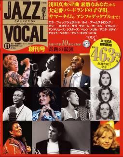 ジャズ・ヴォーカル・コレクション 1号