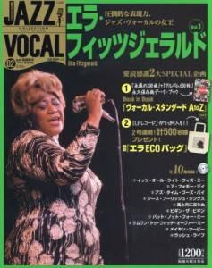 ジャズ・ヴォーカル・コレクション 2号 エラ・フィ
