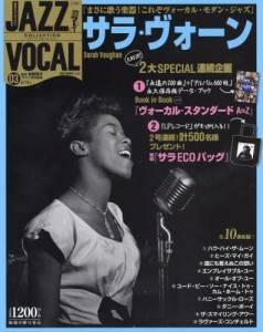 ジャズ・ヴォーカル・コレクション 3号 サラ・ヴォ