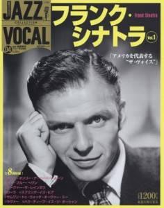 ジャズ・ヴォーカル・コレクション 4号 フランク・