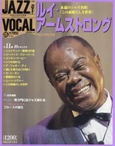 ジャズ・ヴォーカル・コレクション 5号 ルイ・アー