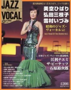 ジャズ・ヴォーカル・コレクション 6号 昭和のジャ