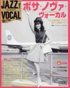ジャズ・ヴォーカル・コレクション 7号 ボサ・ノヴ
