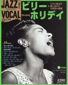 ジャズ・ヴォーカル・コレクション 8号 ビリー・ホ