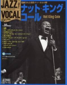 ジャズ・ヴォーカル・コレクション 9号 ナット・キ