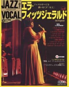 ジャズ・ヴォーカル・コレクション 10号 エラ・フィ