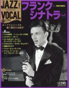ジャズ・ヴォーカル・コレクション 11号 フランク・