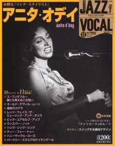ジャズ・ヴォーカル・コレクション 12号 アニタ・オ