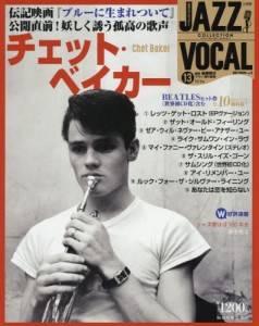 ジャズ・ヴォーカル・コレクション 13号 チェット・