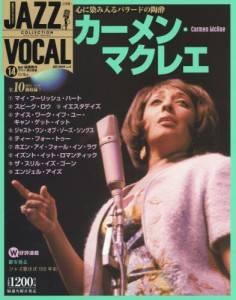 ジャズ・ヴォーカル・コレクション 14号 カーメン・