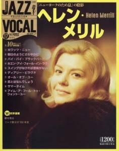 ジャズ・ヴォーカル・コレクション 17号 ヘレン・メ
