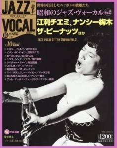 ジャズ・ヴォーカル・コレクション 18号 昭和のジャ