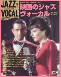 ジャズ・ヴォーカル・コレクション 20号 映画のジャ