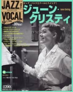 ジャズ・ヴォーカル・コレクション 21号 ジューン・