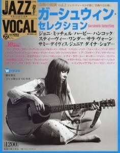 ジャズ・ヴォーカル・コレクション 22号 ガーシュウ