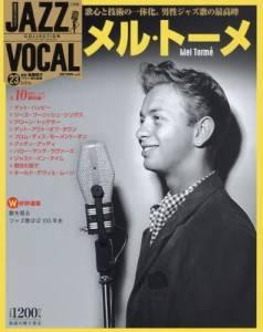 ジャズ・ヴォーカル・コレクション 23号 メル・トー
