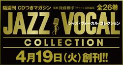 ジャズ・ヴォーカル・コレクション 24号 ペギー・リ