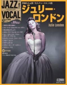 ジャズ・ヴォーカル・コレクション 25号 ジュリー・
