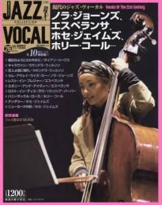 ジャズ・ヴォーカル・コレクション 26号 ノラ・ジョ
