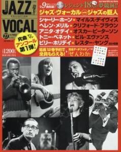 ジャズ・ヴォーカル・コレクション 27号