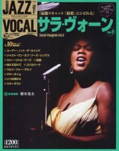 ジャズ・ヴォーカル・コレクション 28号