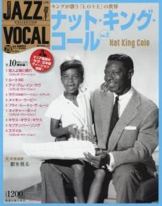 ジャズ・ヴォーカル・コレクション 29号
