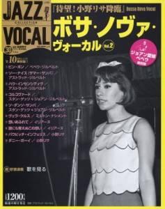 ジャズ・ヴォーカル・コレクション 30号