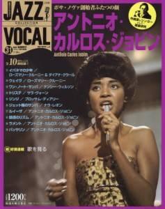 ジャズ・ヴォーカル・コレクション 31号