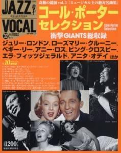 ジャズ・ヴォーカル・コレクション 32号