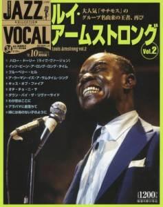 ジャズ・ヴォーカル・コレクション 34号