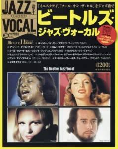 ジャズ・ヴォーカル・コレクション 36号
