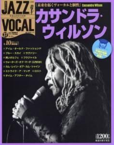 ジャズ・ヴォーカル・コレクション 37号