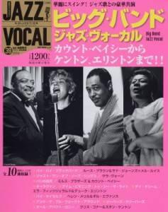 ジャズ・ヴォーカル・コレクション 39号
