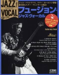ジャズ・ヴォーカル・コレクション 41号