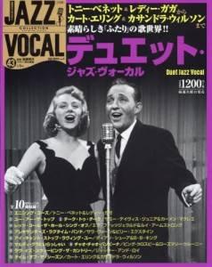 ジャズ・ヴォーカル・コレクション 43号