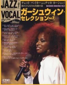 ジャズ・ヴォーカル・コレクション 44号