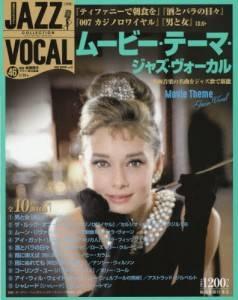 ジャズ・ヴォーカル・コレクション 46号
