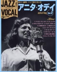 ジャズ・ヴォーカル・コレクション 47号