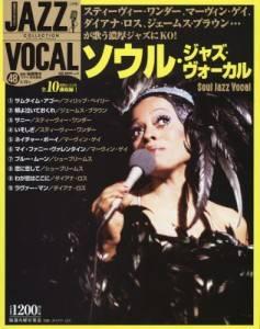 ジャズ・ヴォーカル・コレクション 48号