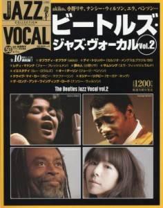 ジャズ・ヴォーカル・コレクション 50号