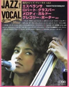 ジャズ・ヴォーカル・コレクション 51号