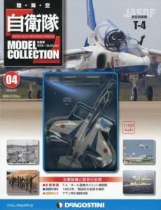 自衛隊モデル・コレクション 4号  T−4 中等練