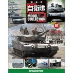 自衛隊モデル・コレクション 7号 90式戦車