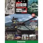 自衛隊モデル・コレクション 9号 61式戦車