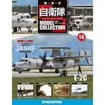自衛隊モデル・コレクション 14号 E-2C