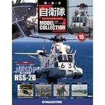 自衛隊モデル・コレクション 15号 HSS-2B