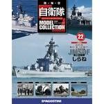 自衛隊モデル・コレクション 22号 海上自衛隊しら