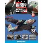 自衛隊モデル・コレクション 23号 C-1