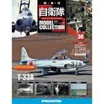 自衛隊モデル・コレクション 30号 T-33A