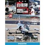 自衛隊モデル・コレクション 38号 F-104J
